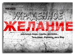 Фильм Ники Армани «УКРАДЕННОЕ ЖЕЛАНИЕ»
